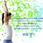 Pranayama Intensive Course in 福島4月開催
