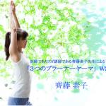 医師でありヨガ講師である齊藤素子先生による 「3つのプラーナーヤーマ」WS