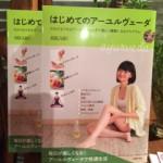 HIKARU先生の本が発売になりました!