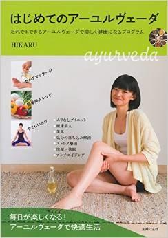 HIKARU先生の本