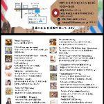 6/3(土)~4(日)ワンコインヨガ体験会