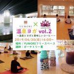 6/30(日)土湯YUMORI&LOTUS 共同企画 温泉ヨガ