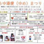 9/21(月祝)・22(火祝)つちゆでヨガ!(無料)